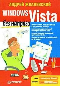 Андрей Жвалевский - Windows Vista без напряга