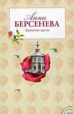 Анна Берсенева - Ядовитые цветы