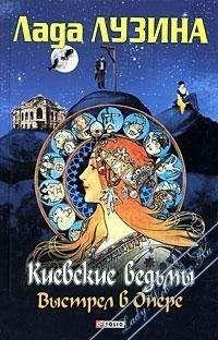 Лада Лузина - Киевские ведьмы. Выстрел в Опере