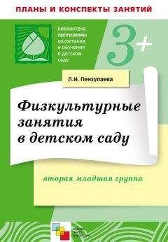 Людмила Пензулаева - Физкультурные занятия в детском саду. Вторая младшая группа