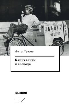 Милтон Фридман - Капитализм и свобода