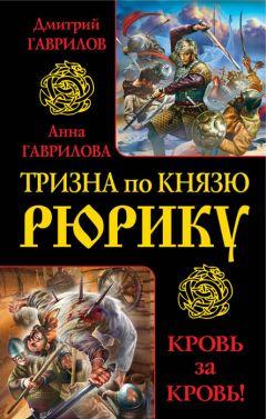 Анна Гаврилова - Тризна по князю Рюрику. Кровь за кровь! (сборник)