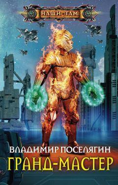 Владимир Поселягин - Гранд-мастер