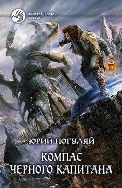 Юрий Погуляй - Компас черного капитана