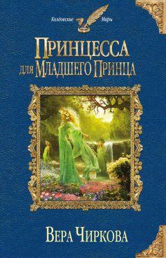 Вера Чиркова - Принцесса для младшего принца