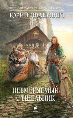 Юрий Иванович - Невменяемый отшельник