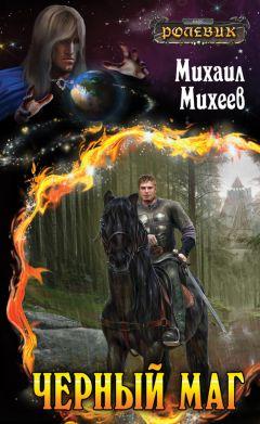 Михаил Михеев - Черный маг