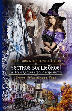 Кристина Зимняя - Честное волшебное! или Ведьма, кошка и прочие неприятности