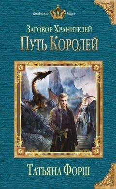 Татьяна Форш - Путь королей