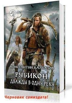 Константин Калбазов - Рубикон 2. Дважды в одну реку [черновик СИ]