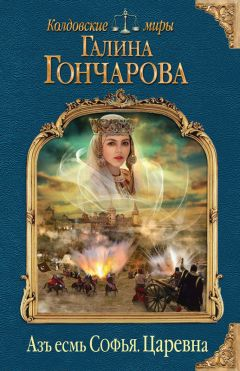 Галина Гончарова - Азъ есмь Софья. Царевна
