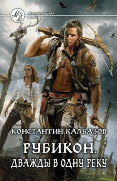Константин Калбазов - Рубикон. Дважды в одну реку