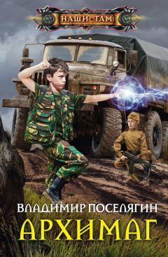 Владимир Поселягин - Архимаг