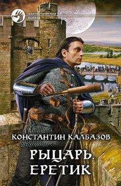 Константин Калбазов - Еретик