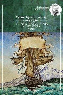 Саша Кругосветов - Путешествия капитана Александра. Том 2
