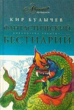 Кир Булычёв - Фантастический бестиарий