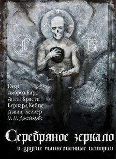 Агата Кристи - Серебряное зеркало и другие таинственные истории