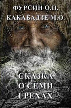 Олег Фурсин - Сказка о семи грехах