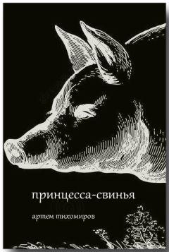 Артем Тихомиров - Принцесса-свинья