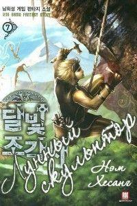 Нам Хисон - Легендарный Лунный Скульптор. Книга 20 (ЛП)