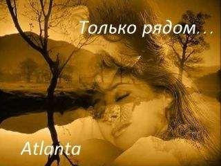 Atlanta - Только рядом...[СИ]