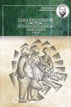 Саша Кругосветов - Путешествия капитана Александра. Том 4