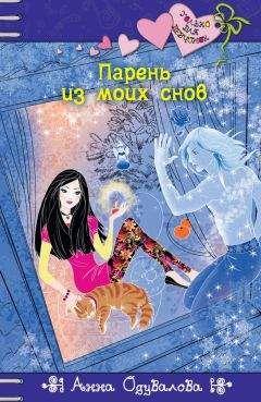 Анна Одувалова - Парень из моих снов