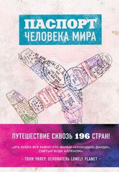 Альберт Поделл - Паспорт человека мира. Путешествие сквозь 196 стран