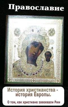 Илья Мельников - История христианства – история Европы. О том, как христиане завоевали Рим