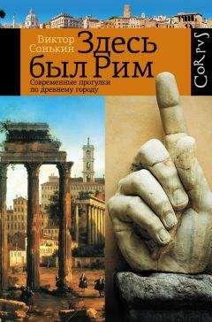 Виктор Сонькин - Здесь был Рим. Современные прогулки по древнему городу