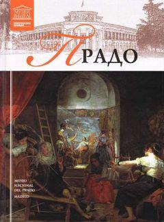 С. Суворова (ред.) - Музей Прадо