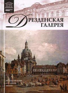 А. Майкапар - Дрезденская картинная галерея