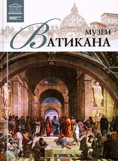 И. Кравченко - Музеи Ватикана
