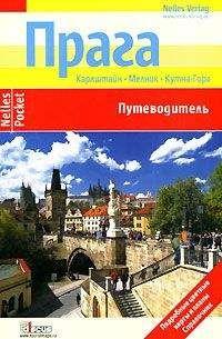 Керстин Миклица - Прага. Путеводитель