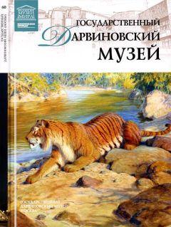 А. Васильева - Государственный Дарвиновский музей Москва