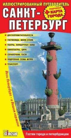 Коллектив Авторов - Санкт-Петербург: Иллюстрированный путеводитель + подробная карта города