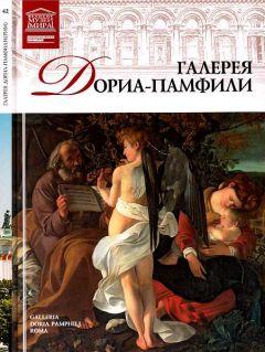 Н. Геташвили - Галерея Дориа-Памфили Рим