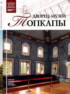 М. Ракитина - Дворец-музей Топкапы Стамбул