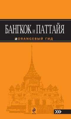 Артур Шигапов - Бангкок и Паттайя. Путеводитель