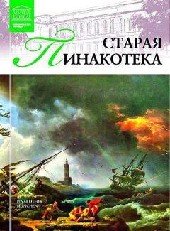 И. Кравченко - Старая пинакотека