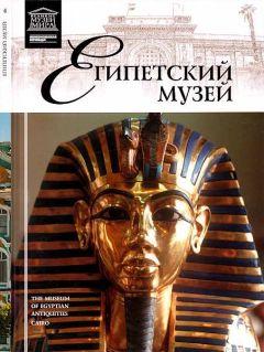 Э. Кормышева - Каирский музей