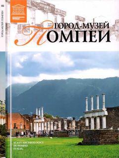 И. Юрасовская - Город-музей Помпеи
