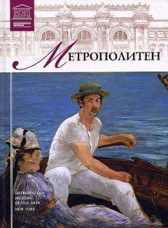 И. Кравченко - Музей Метрополитен