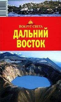 Влада Макарычева - Дальний Восток. Путеводитель