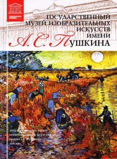 Ю. Корсакова - ГМИИ им. А. С. Пушкина