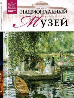 М. Гордеева - Национальный музей Стокгольм