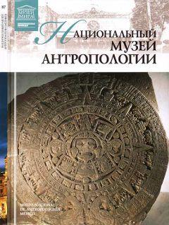 М. Пивень - Национальный музей антропологии Мехико