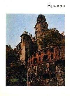 Варвара Савицкая - Краков