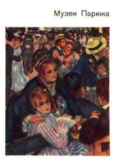 Нина Калитина - Музеи Парижа