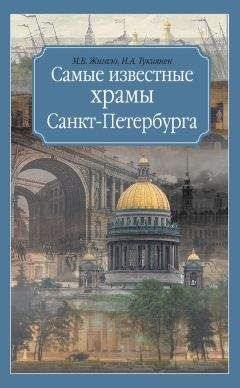 Марина Жигало - Самые известные храмы Санкт-Петербурга